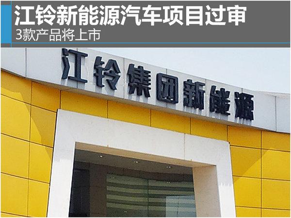 """江铃新能源汽车项目过审 3款产品将上市"""""""