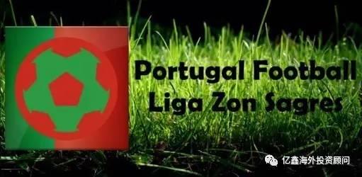 """【稀缺】葡萄牙顶级足球俱乐部寻求投资"""""""