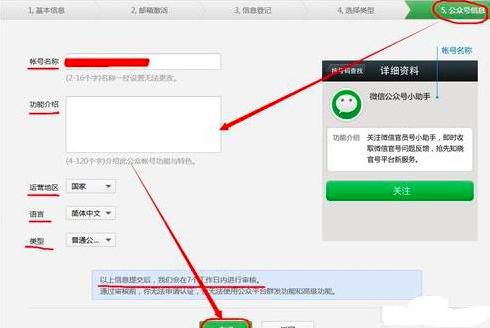 微信公众号注册流程,如何注册微信公众号