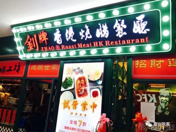 """网友说  在嘉兴要找香港的老味道妥妥得种草这家烧"""""""