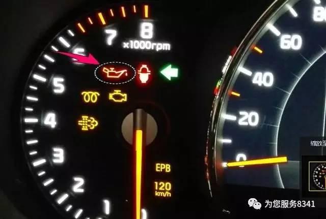 加速时机油压力指示灯点亮