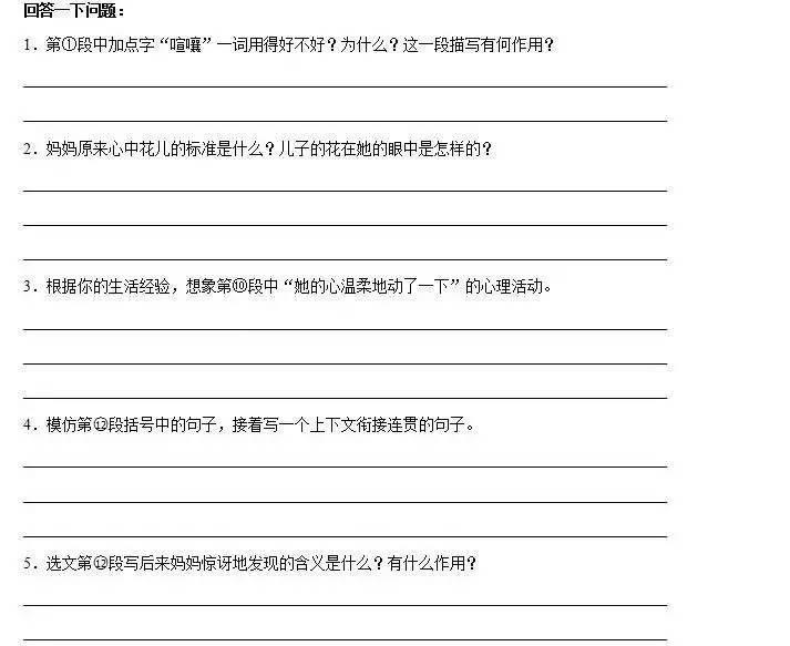 2017爱知中学语文校考真题