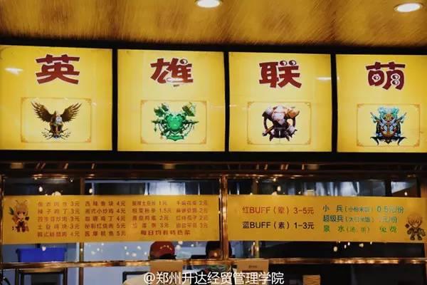 """高校惊现LOL主题餐厅 来份爆炒大龙肉可好"""""""