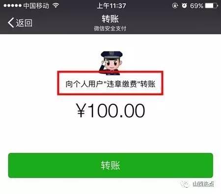"""【紧急扩散】太原已出现,保德车主注意!互相转告!"""""""
