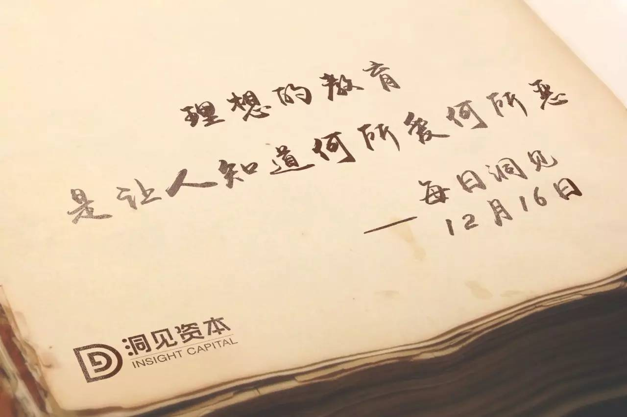 """【每日洞见】林语堂:理想的教育是培养对知识的鉴赏"""""""
