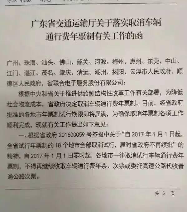 """大朗司机爽死了!明年1月1日起取消年票!"""""""