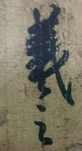最牛的签名_史上最牛签名,没有之一