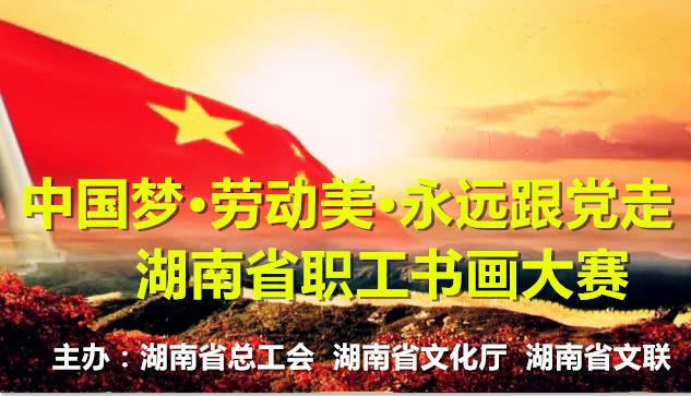 《中国梦·劳动美·永远跟党走》书画大赛获奖名单