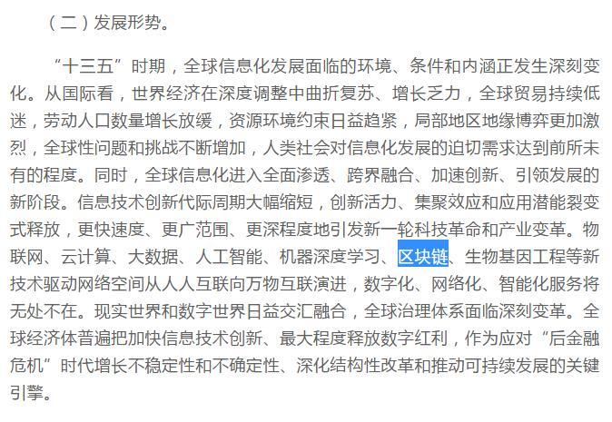 """国务院将区块链写入""""十三五""""国家信息化规划"""