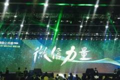 腾讯放狠招:取消微信春节红包活动?