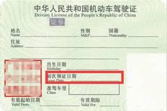 """网传驾驶证记分""""年底不清零""""了?真相在这里!"""