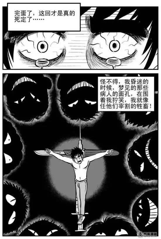 恐怖怪谈|中国漫画《谁偷了我的肾》先锋守望日本漫画图片