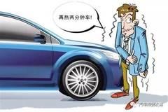 冬季热车你操作对了吗,大部分都错了,尤其第三种发动机磨损最大