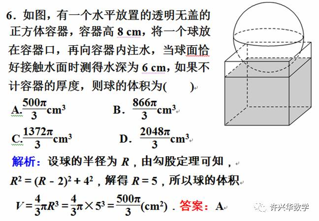 高一数学辅导:立体几何复习题详解