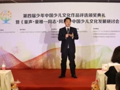 """第四届少年中国少儿文化作品评选颁奖典礼在京举行"""""""