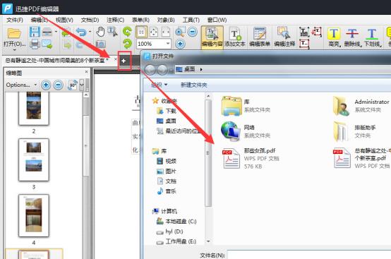 实用技巧分享:如何在pdf文件上编辑文字