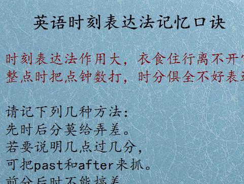 """初一英语时刻表达记忆口诀超实用建议人手一份"""""""