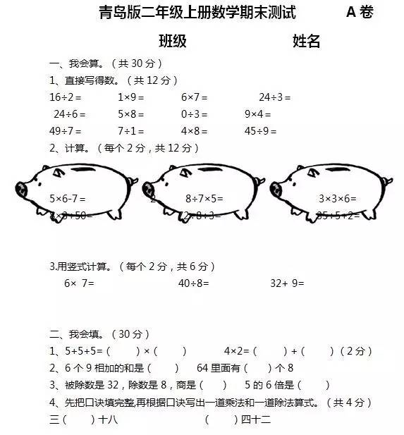 """【二年级】青岛版数学上册期末测试卷(含答案)"""""""