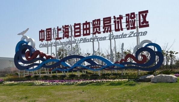 上海自贸区:15%企业所得税优惠