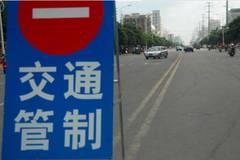 老司机注意!东莞这些路段明天交通管制!千万要绕行!