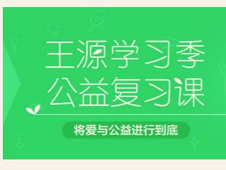 """王源学习季作业帮期末公益复习课开启"""""""