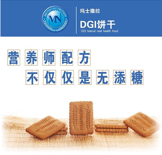 """DGI食品获得糖高人群追捧 健康养生之道"""""""