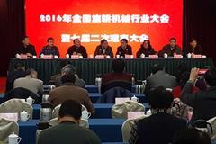 江西远耕参加2016年全国旋耕机械行业大会