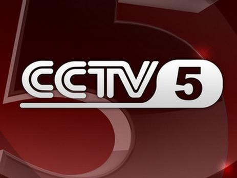 """《篮球公园》预告:CCTV5在线直播节目表"""""""