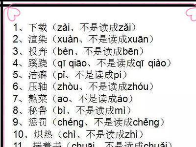 """初中语文教师怒吼不看这些易错点期末又要少十分"""""""
