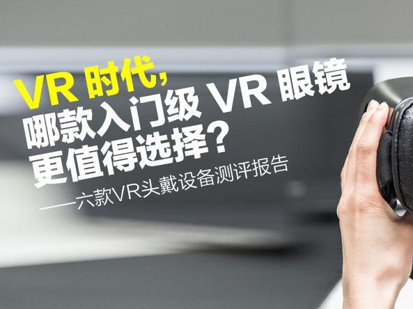 """6款入门级VR大比拼,名气最大这款垫底了 !"""""""