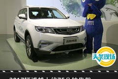 """2017辆博越上线75分钟售罄,吉利电商进入""""淘宝时代"""""""