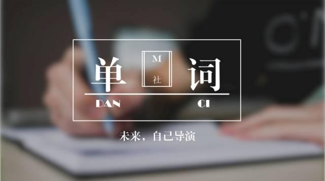 """【Day151】词根词缀图文记忆"""""""