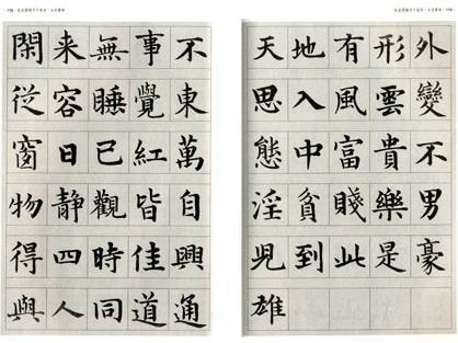 7岁练字,苦学欧体,29岁出硬笔字帖狂销10万册!图片