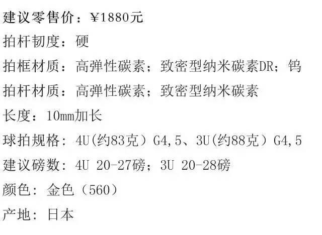【装备测评】尤尼克斯yonex vtld-f羽毛球拍评测