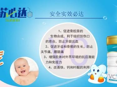 """苏必达:宝宝最易缺失的维生素"""""""