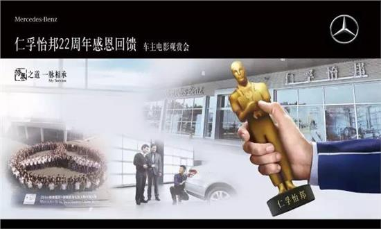 """仁孚怡邦《间谍同盟》VIP专场观影会完满结束"""""""