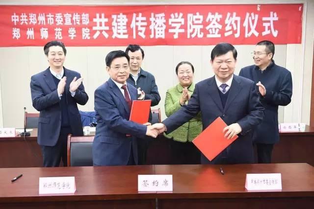 """郑州市委宣传部与郑州师范学院签约共建传播学院"""""""