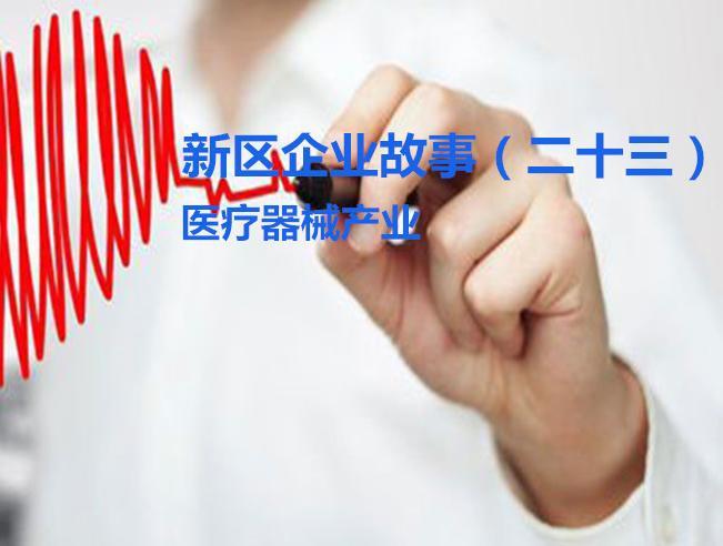 """毅新博创:要实现临床质谱领域的中国梦"""""""