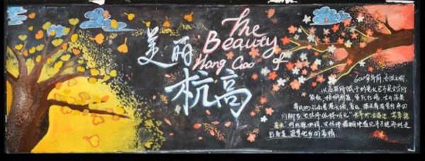 太有才了!杭州高中学生手绘黑板报堪比电影图片
