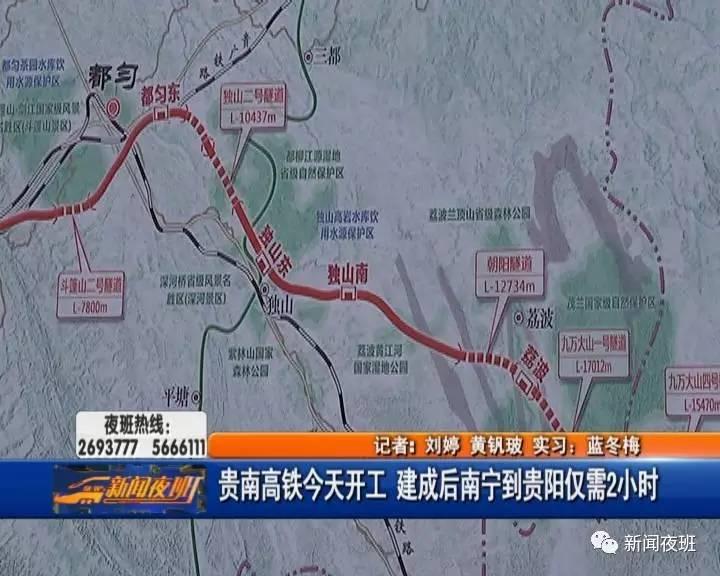 贵阳至南宁高铁预计年底全线施工,全长482公里,预计2022年底建成