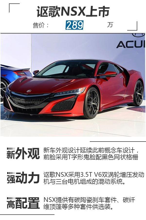 """讴歌超级跑车NSX正式上市 售价289万元"""""""