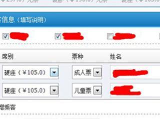 """买儿童票需要什么证件?12306网站买儿童票教程"""""""