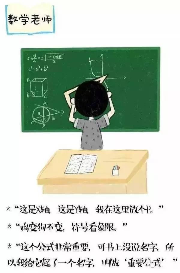"""原来最强的段子手竟然是老师"""""""