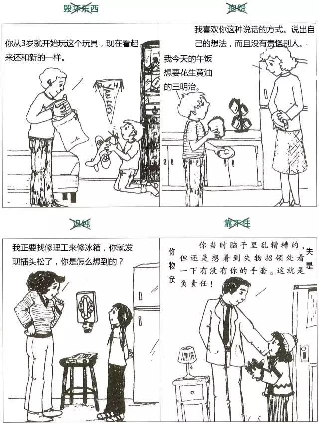 """一幅漫画告诉你,如何撕掉孩子的负面标签"""""""