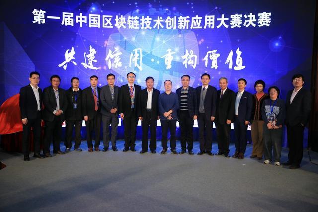 首届区块链技术大赛金榜揭晓5亿基金力挺产业发展