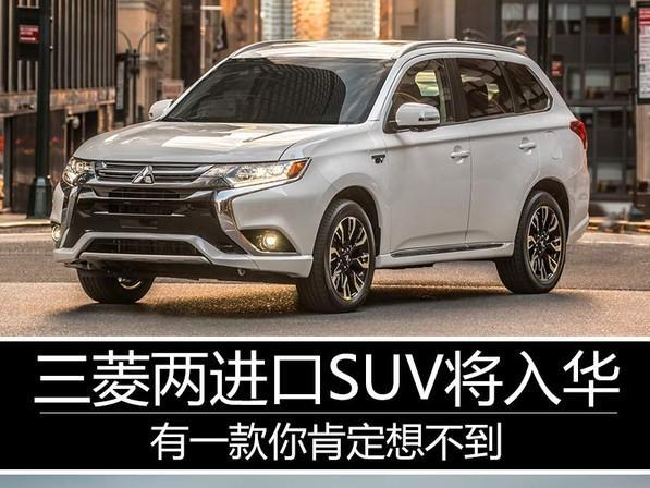 """三菱两进口SUV将入华 有一款你肯定想不到"""""""