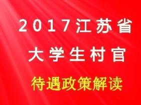 """2017年江苏省选聘大学生村官待遇政策"""""""