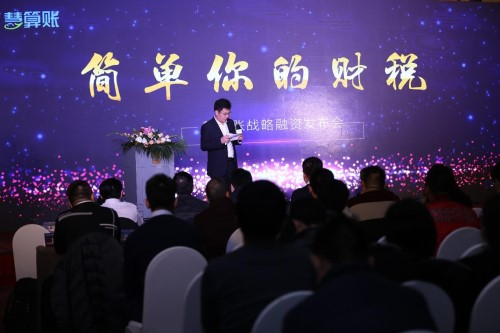 """""""慧算账""""战略融资发布会在京举行"""