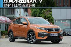 东风本田新XR-V将于1月上市 配置升级-图