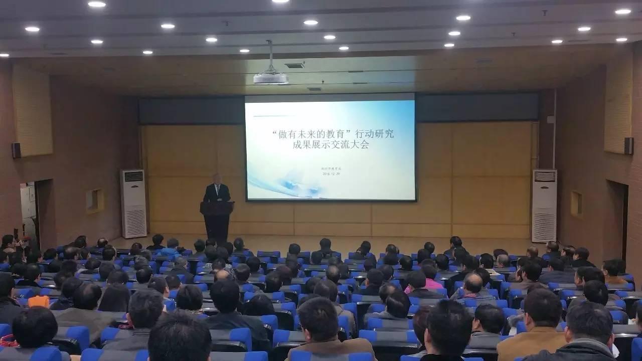 """郑州发布""""做有未来的教育""""年度行动研究成果"""""""